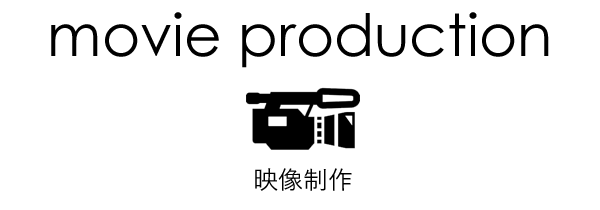 movie production|映像制作