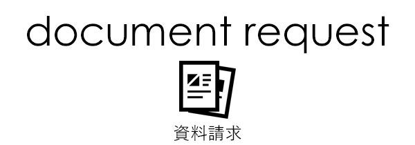 document request|資料請求